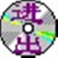 光驱开关软件 (替代光驱按钮)