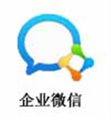 企业微信 v3.0.7.1706官方PC版
