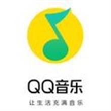 QQ音乐2020