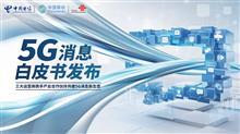 中国移动、中国电信和中国联通发布5G消息白皮书